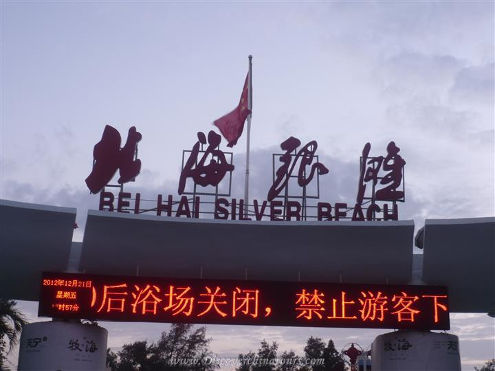 The entrance of Beihai Silver Beach